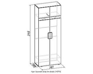 Hyper (прихожая) Шкаф для одежды 2.Корпус