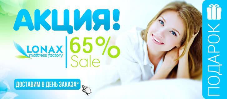 Скидки до 65% и подарки при покупке матраса Lonax!