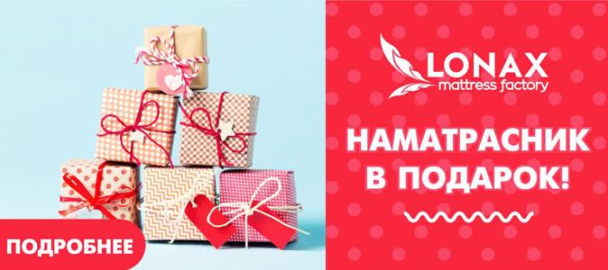 Подарки при покупке матрасов Lonax!