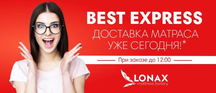Матрасы Lonax - доставка уже сегодня!