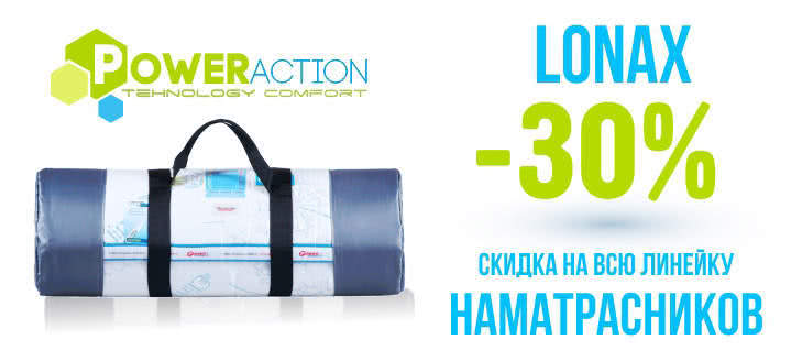 ������ 30% �� ������������ Lonax Power Action!