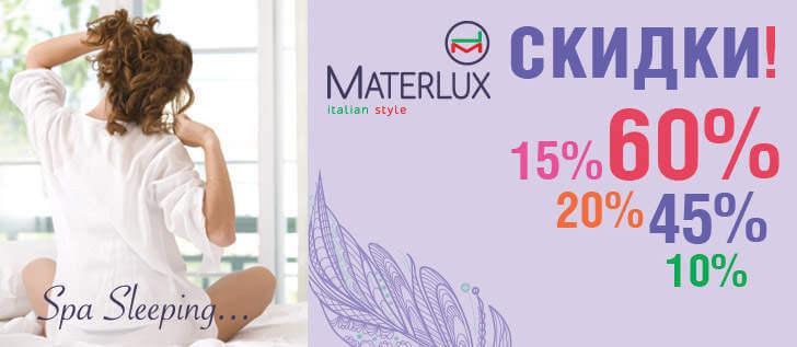 ������ �� 60% �� Materlux!