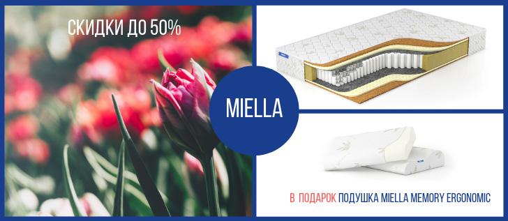 Скидки до 50% на матрасы Miella