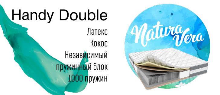 Матрас Natura Vera Handy Double!