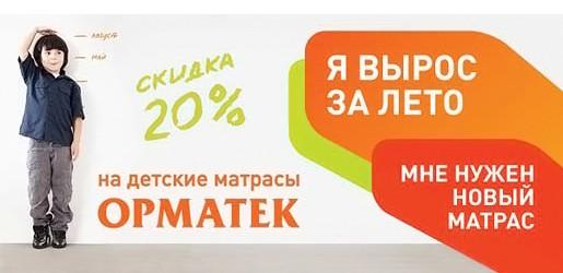 ������ 20% �� ������� ������� Kids