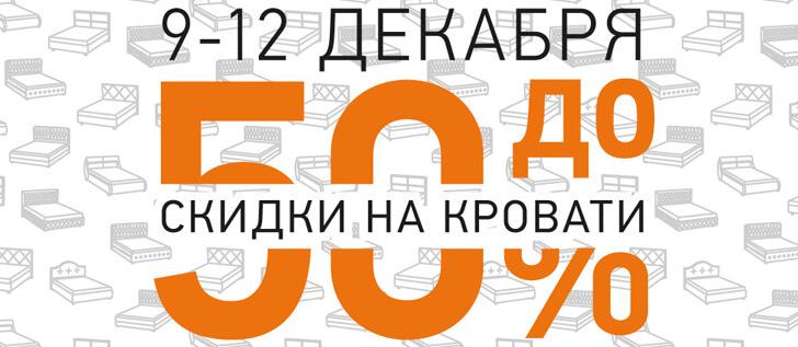 Скидки до 50% на кровати Орматек ТОЛЬКО с 9 по 12 декабря!