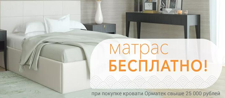Матрас в подарок при покупке кровати Орматек свыше 25 000 рублей