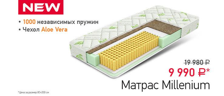 Матрас Орматек Millenium - улучшенный пружинный блок по цене обычного