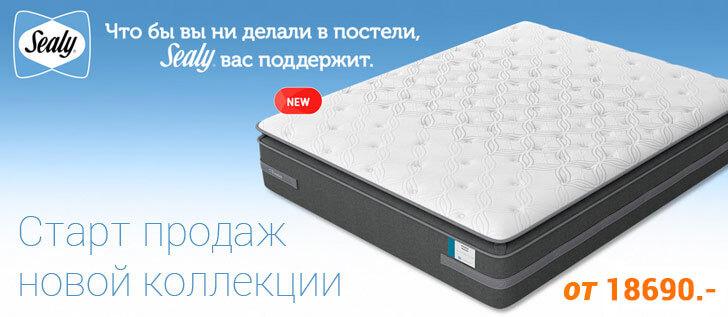 Старт продаж российской коллекции матрасов SEALY!