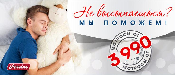 Матрасы Perrino от 3990 рублей