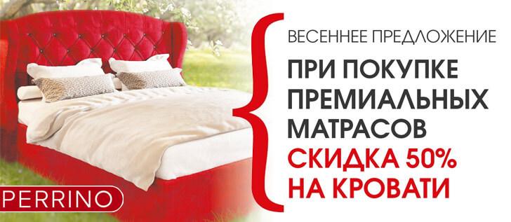 При покупке премиальных матрасов скидка 50% на кровати Perrino