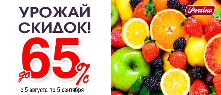 ������ �� 65% �� ������� Perrino