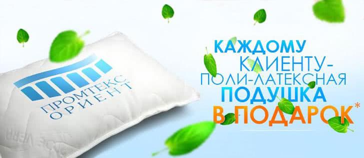 Подушка в подарок покупателям матрасов Промтекс-Ориент