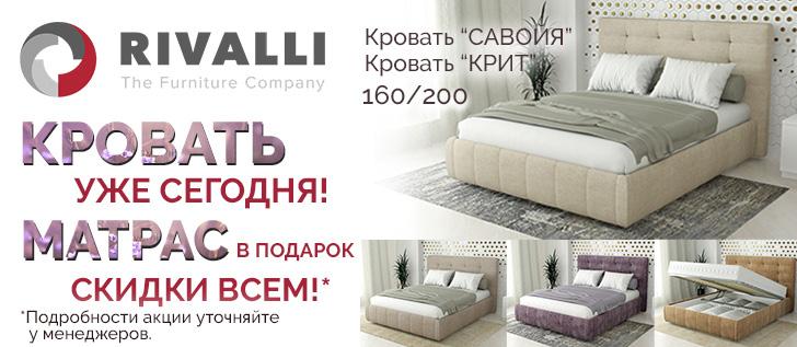 Скидки и подарки при покупке кроватей Rivalli!