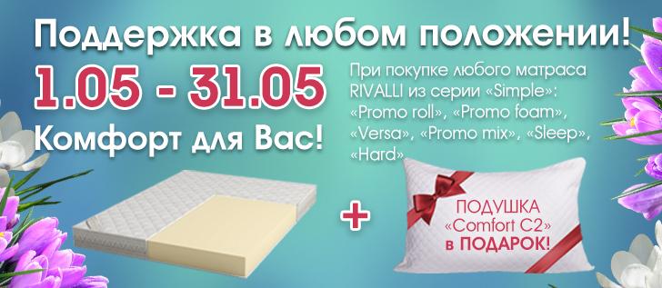 Подушка в подарок при покупке матраса Rivalli!