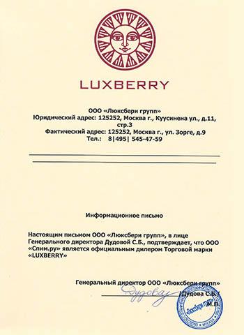 SPIM.ru — официальный дилер бренда Luxberry