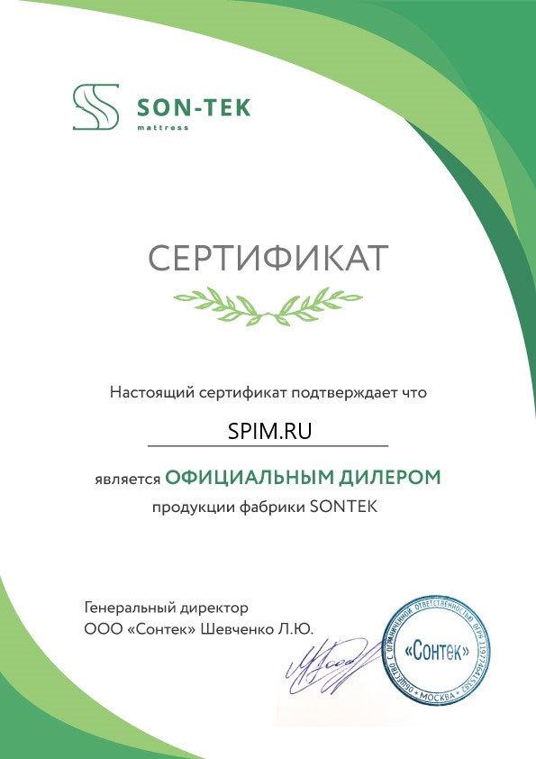 SPIM.ru - официальный дилер фабрики Son-Tek