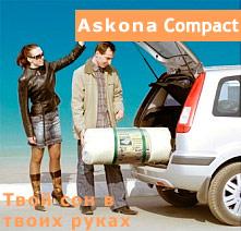 Аскона Compact