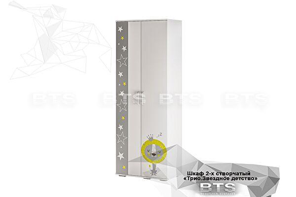 Шкаф для одежды BTS Трио ШК-09, Звездное детство