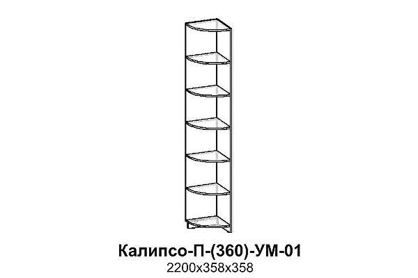 Стеллаж Santan Калипсо П-(360)-УМ-01