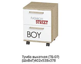 Купить тумбу BTS Сенди ТБ-07 STREET BOY