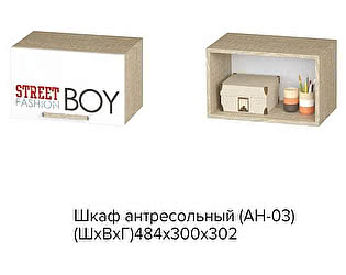 Купить шкафчик BTS Сенди АН-03 STREET BOY