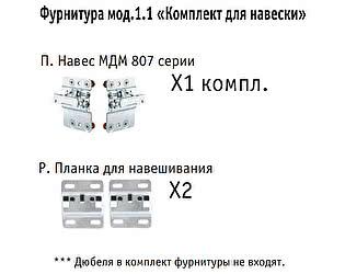 Купить  МСТ ROMA мод № 1.1 комплект для навески