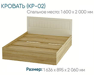 Купить кровать Мебелони Маркиза КР-02, каркас
