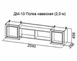 Купить полку SV-мебель Вега ДМ-10 (2,04 м) навесная