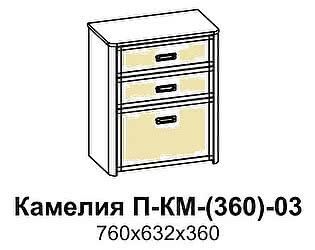 Купить комод Santan Камелия П-КМ-(360)-03-КЖ (кожа)