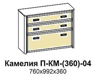 Купить комод Santan Камелия П-КМ-(360)-04-КЖ (кожа)