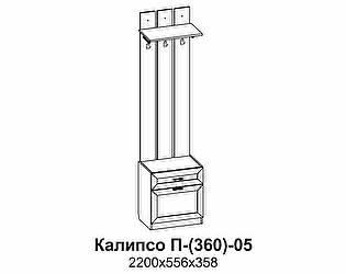 Купить вешалку Santan Калипсо П-(360)-05