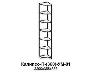 Купить стеллаж Santan Калипсо П-(360)-УМ-01