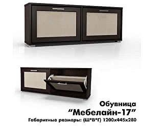 Купить обувницу Mebelain Мебелайн-17